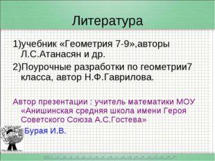 Литература 1)учебник «Геометрия 7-9»,авторы Л.С.Атанасян и др. 2)Поурочные ра