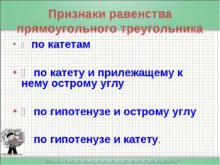 Признаки равенства прямоугольного треугольника ❶ по катетам ❷ по катету и при