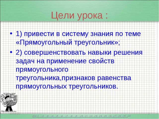 Цели урока : 1) привести в систему знания по теме «Прямоугольный треугольник»...
