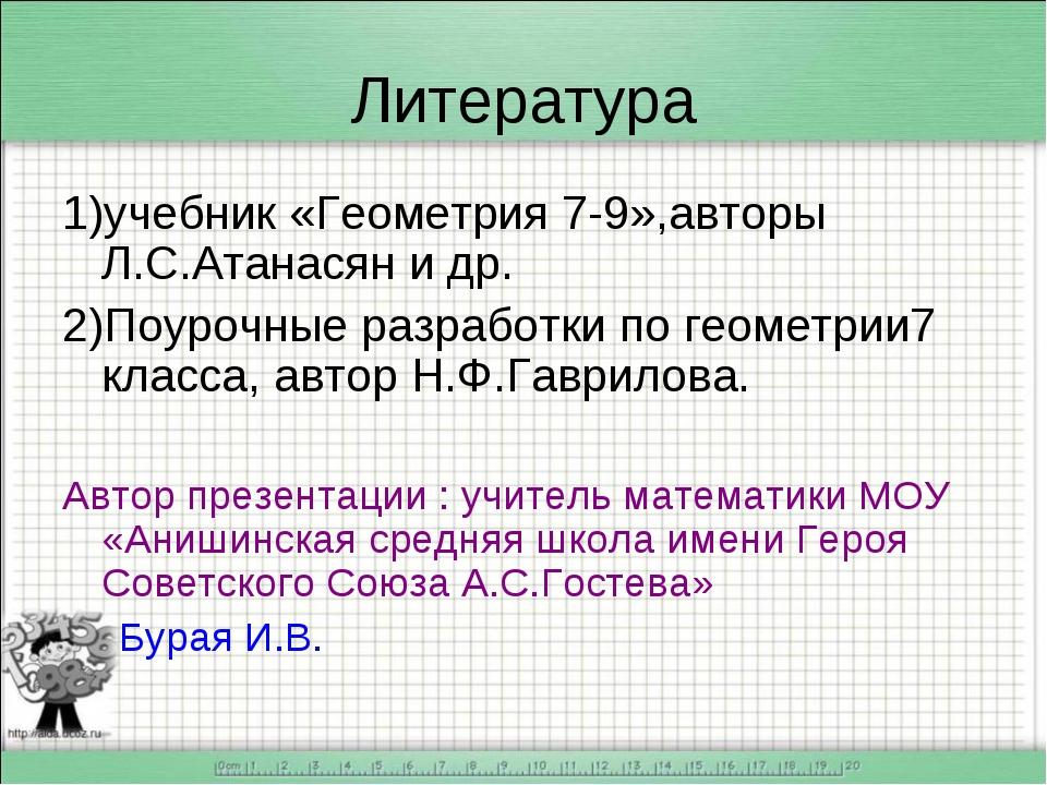 Литература 1)учебник «Геометрия 7-9»,авторы Л.С.Атанасян и др. 2)Поурочные ра...