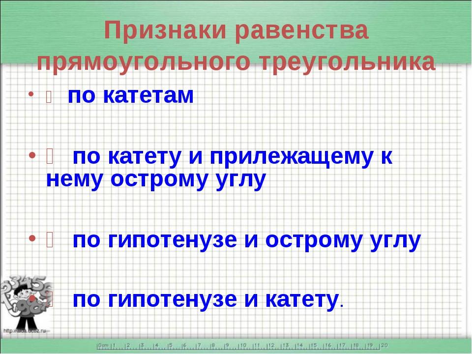 Признаки равенства прямоугольного треугольника ❶ по катетам ❷ по катету и при...