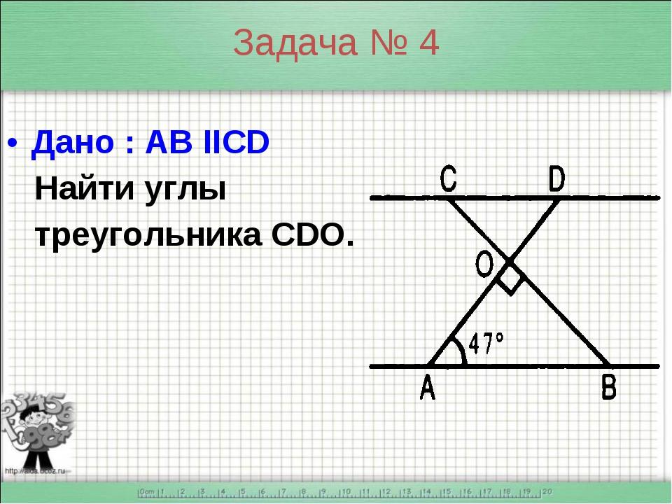 Задача № 4 Дано : АВ IICD Найти углы треугольника CDO.