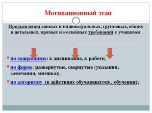 Мотивационный этап Предъявления единых и индивидуальных, групповых, общих и д