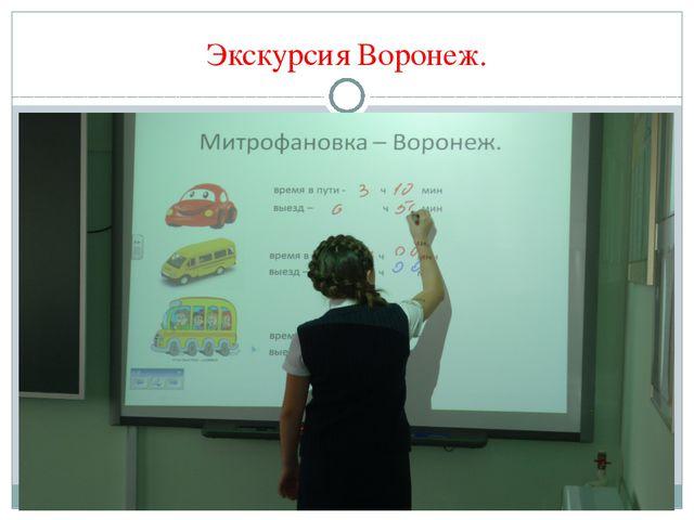 Экскурсия Воронеж.