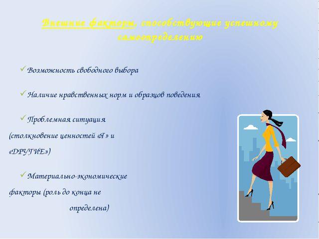 Внешние факторы, способствующие успешному самоопределению Возможность свобод...