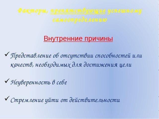 Факторы, препятствующие успешному самоопределению Внутренние причины Представ...