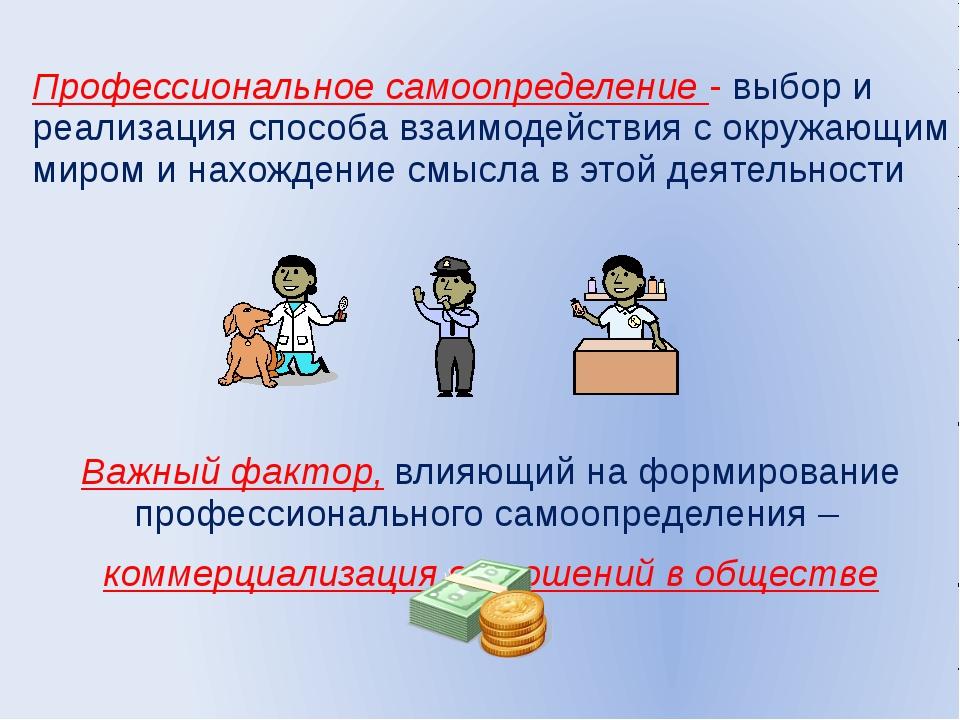 Профессиональное самоопределение - выбор и реализация способа взаимодействия...