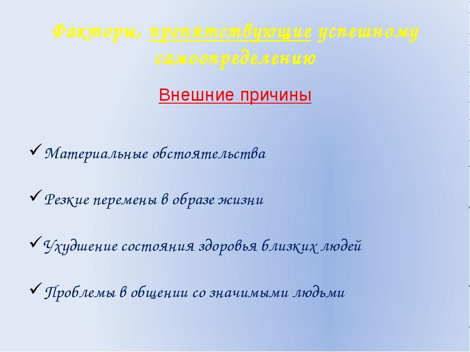 Факторы, препятствующие успешному самоопределению Внешние причины Материальны...