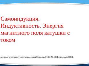 Презентация подготовлена учителем физики Одесской СШ №40 Яковлевым Ю.Я. Самои