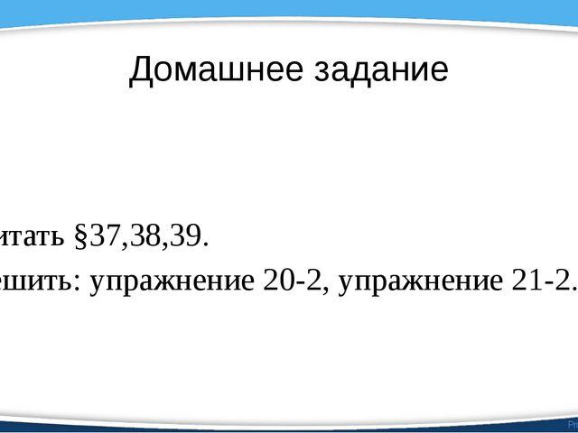 Домашнее задание Читать §37,38,39. Решить: упражнение 20-2, упражнение 21-2....