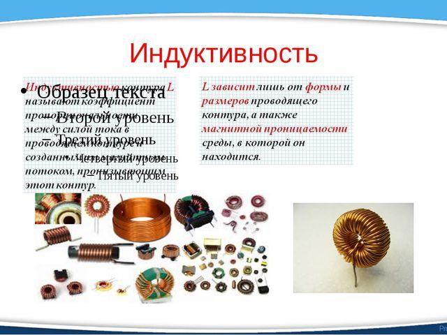 Индуктивность ProPowerPoint.Ru