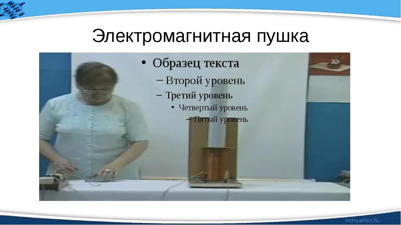 Электромагнитная пушка ProPowerPoint.Ru
