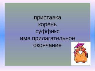 приставка корень суффикс имя прилагательное окончание