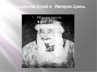 Государства Бохай и Империя Цзинь.