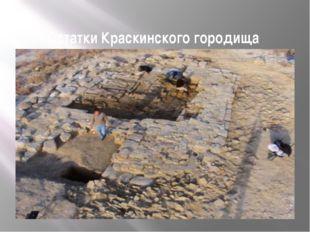 Остатки Краскинского городища
