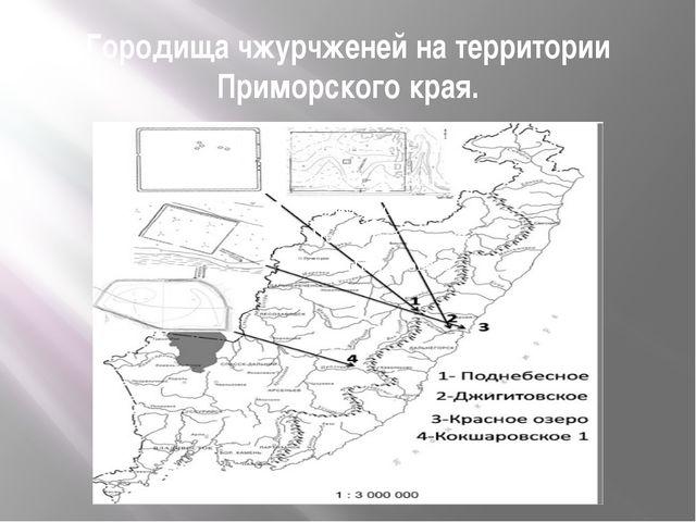 Городища чжурчженей на территории Приморского края.