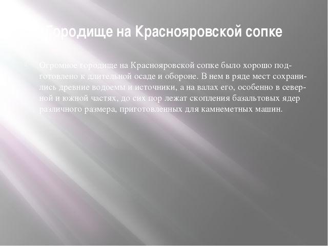 Городище на Краснояровской сопке Огромное городище на Краснояровской сопке бы...