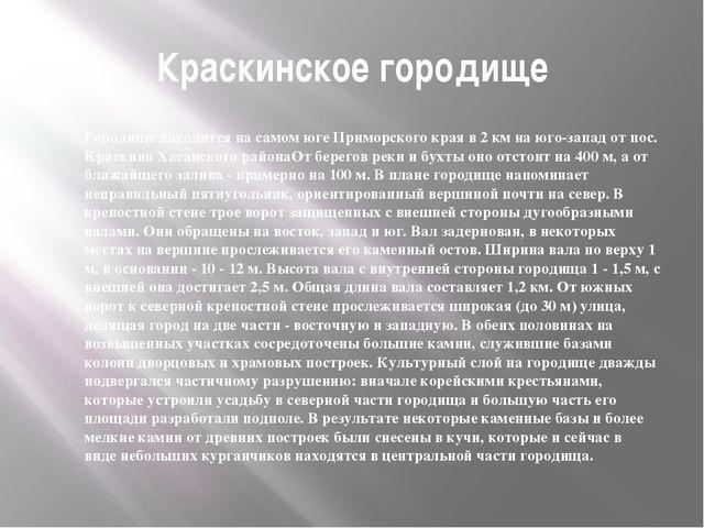 Краскинское городище Городище находится на самом юге Приморского края в 2 км...