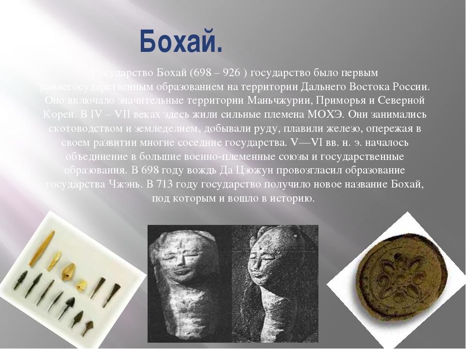Бохай. Государство Бохай (698 – 926 ) государство было первым раннегосударст...