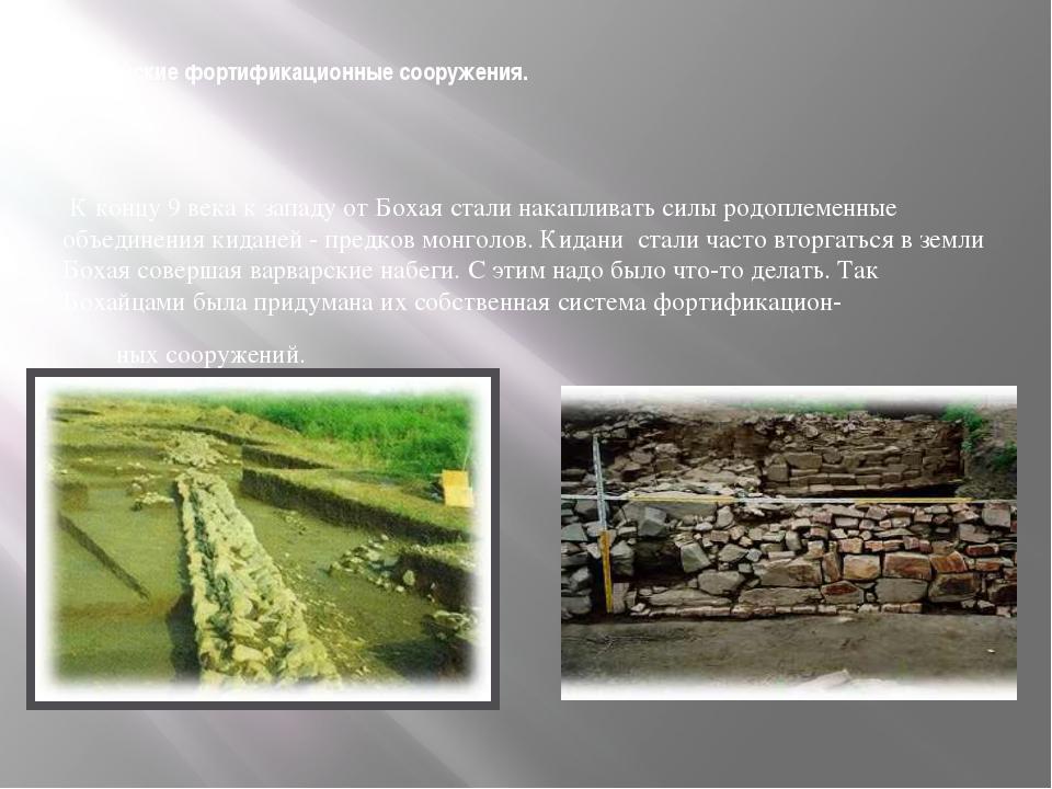 Бохайские фортификационные сооружения. К концу 9 века к западуот Бохая стал...
