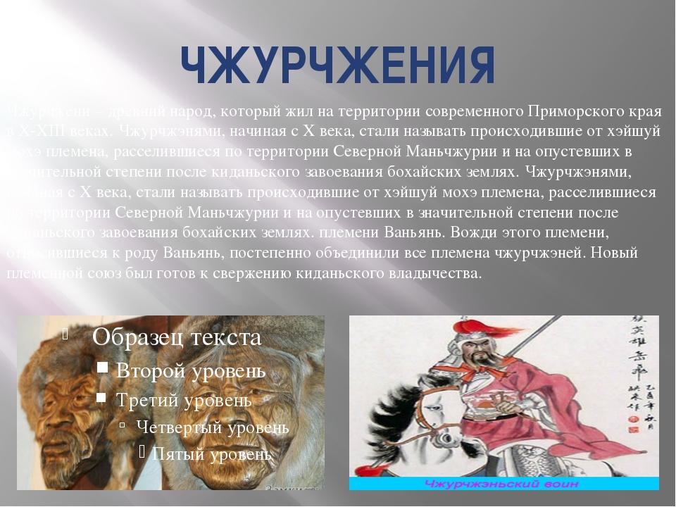 ЧЖУРЧЖЕНИЯ Чжурчжени – древний народ, который жил на территории современного...