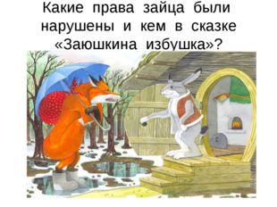 Какие права зайца были нарушены и кем в сказке «Заюшкина избушка»?