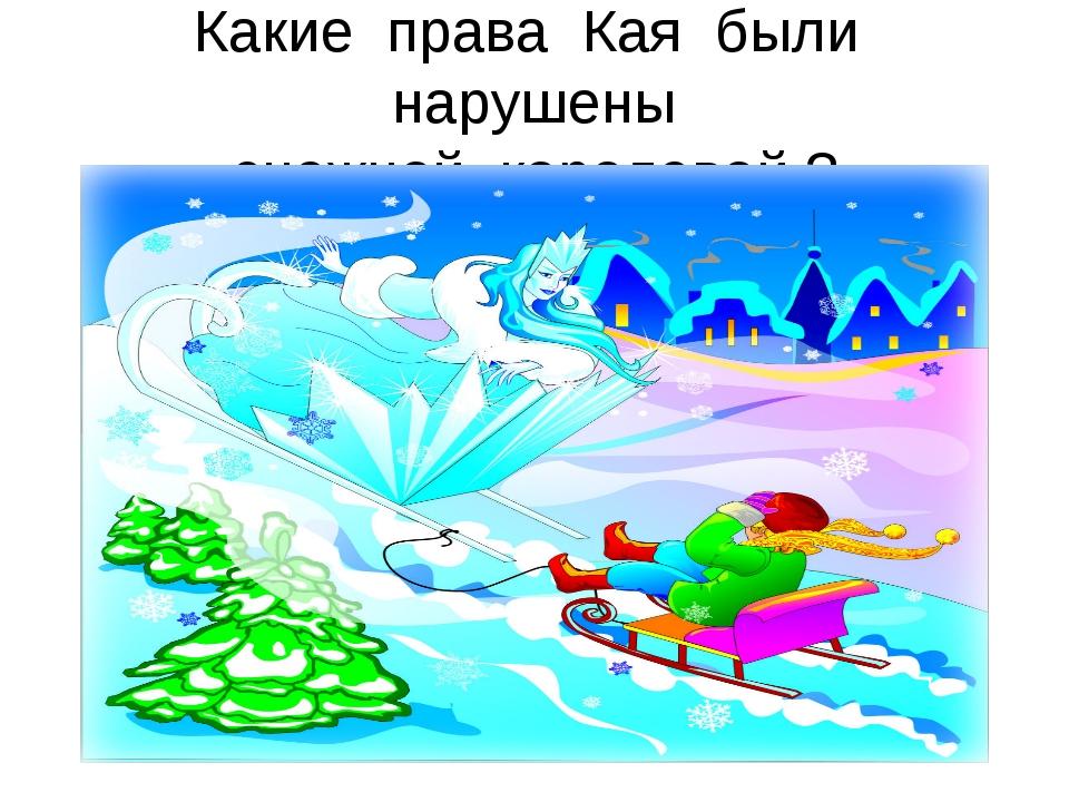Какие права Кая были нарушены снежной королевой ?