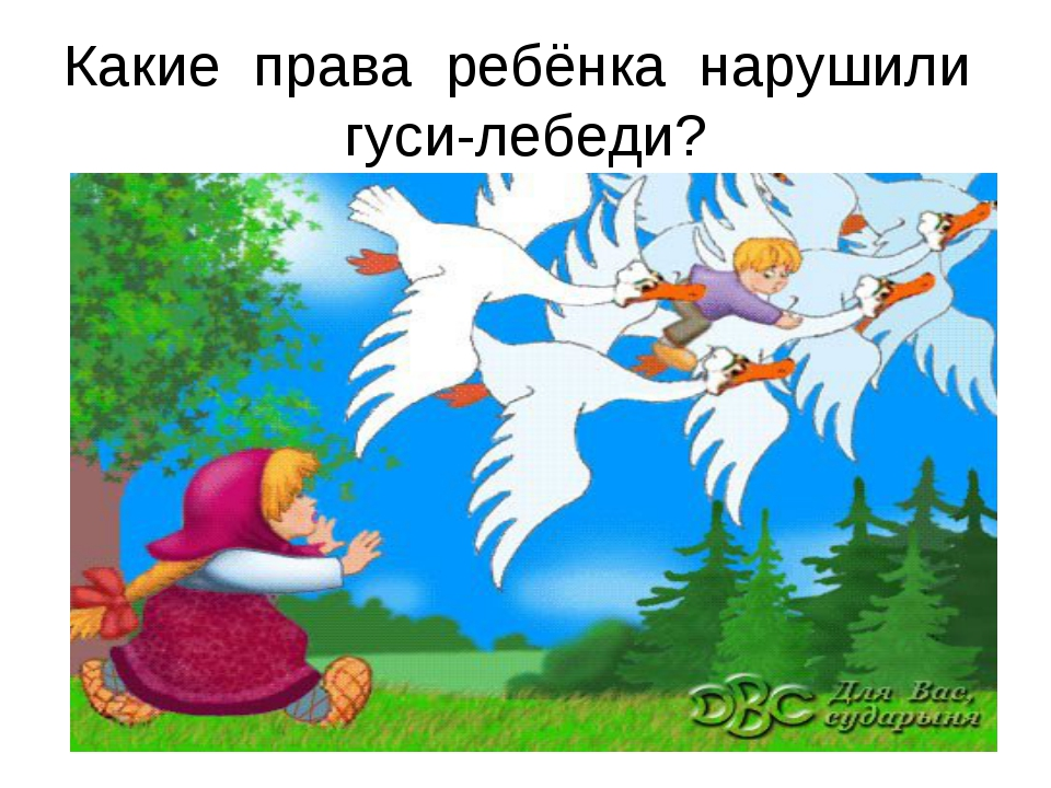 Какие права ребёнка нарушили гуси-лебеди?