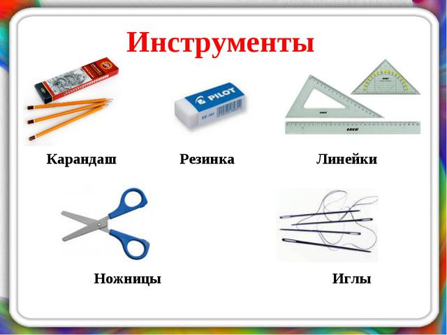 Инструменты Карандаш Резинка Линейки Ножницы Иглы