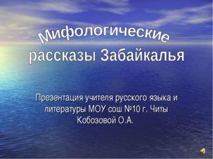 Презентация учителя русского языка и литературы МОУ сош №10 г. Читы Кобозовой