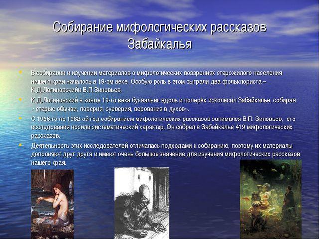 Собирание мифологических рассказов Забайкалья В собирании и изучении материал...