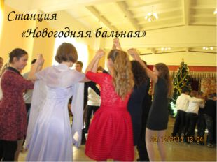 Станция  «Новогодняя бальная»