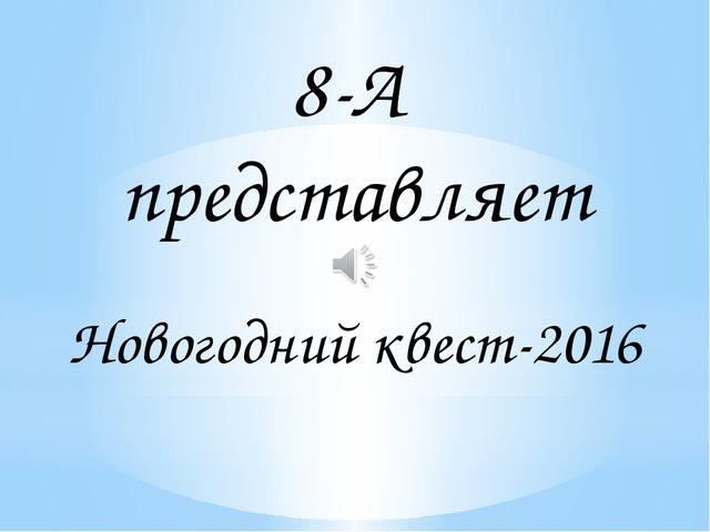8-A представляет Новогодний квест-2016