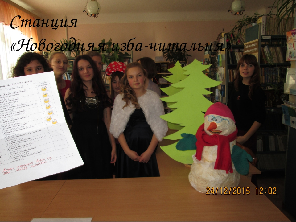 Станция «Новогодняя изба-читальня»
