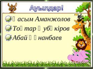 Қасым Аманжолов Тоқтар Әубәкіров Абай Құнанбаев