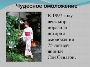 В 1997 году весь мир поразила история омоложения 75-летней японки Сэй Сенагон