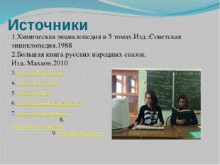 Источники 3. www.wikipedia.org 4. www.no-stress.ru 5. www.medn.ru 6. www.fest