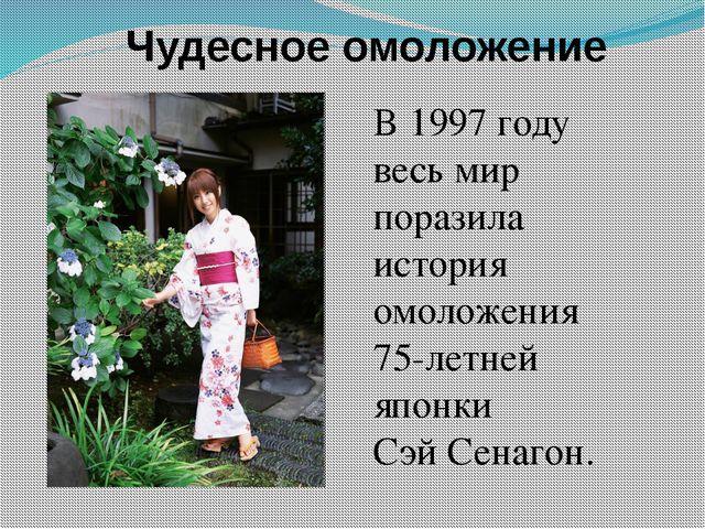 В 1997 году весь мир поразила история омоложения 75-летней японки Сэй Сенагон...
