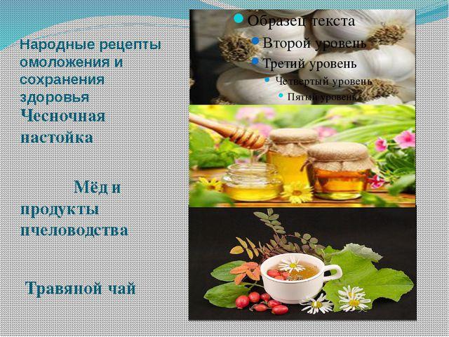 Народные рецепты омоложения и сохранения здоровья Чесночная настойка Мёд и пр...