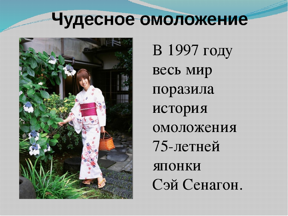 Сэй сёнагон омоложение фото