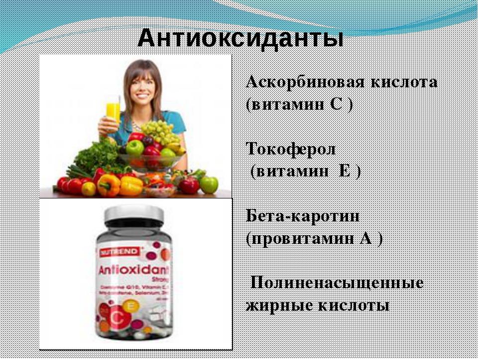 Антиоксиданты Аскорбиновая кислота (витамин С ) Токоферол (витамин Е ) Бета-к...