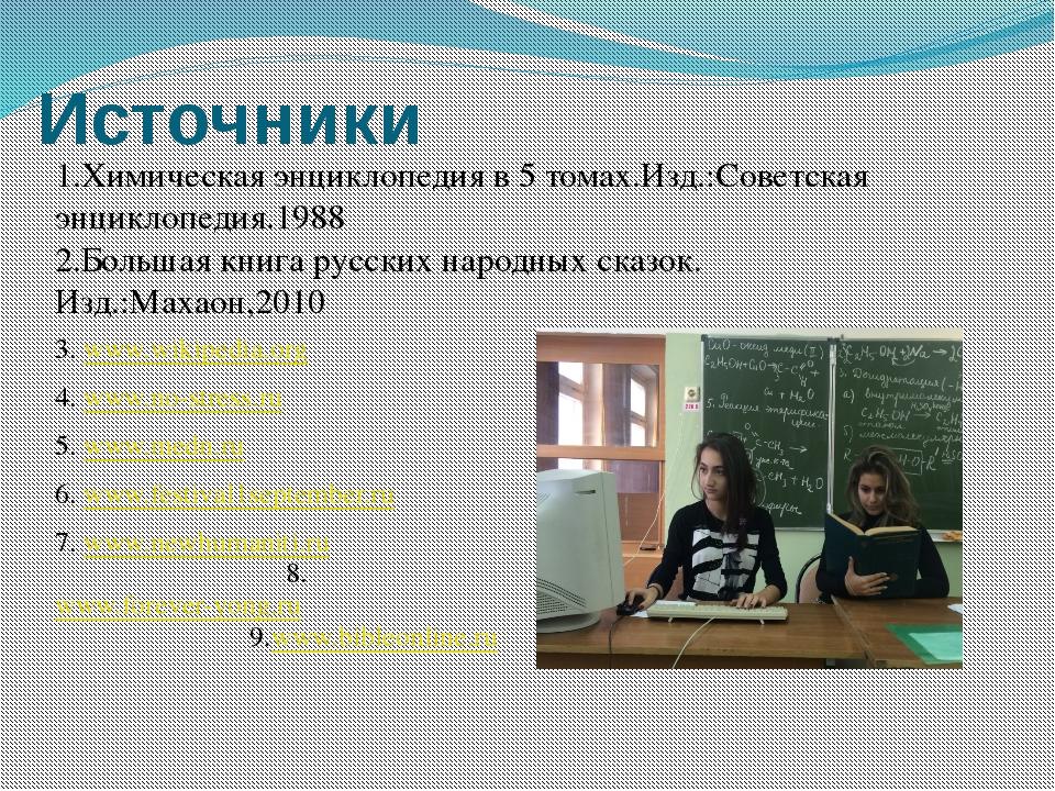 Источники 3. www.wikipedia.org 4. www.no-stress.ru 5. www.medn.ru 6. www.fest...