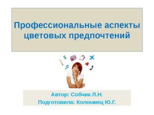 Профессиональные аспекты цветовых предпочтений Автор: Собчик Л.Н. Подготовила