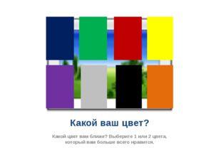 Какой ваш цвет? Какой цвет вам ближе? Выберите 1 или 2 цвета, который вам бол