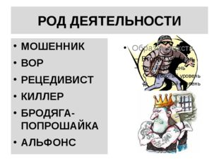 РОД ДЕЯТЕЛЬНОСТИ МОШЕННИК ВОР РЕЦЕДИВИСТ КИЛЛЕР БРОДЯГА-ПОПРОШАЙКА АЛЬФОНС