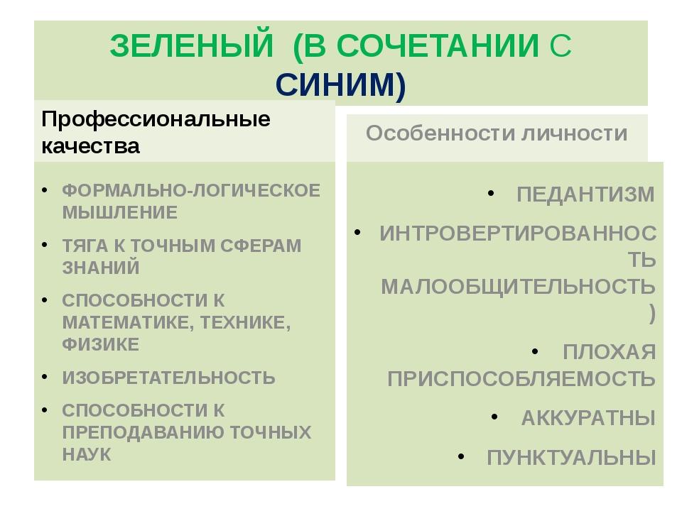 ЗЕЛЕНЫЙ (В СОЧЕТАНИИ С СИНИМ) Профессиональные качества ФОРМАЛЬНО-ЛОГИЧЕСКОЕ...