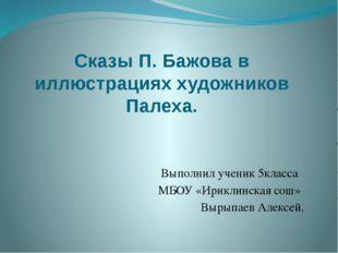 Сказы П. Бажова в иллюстрациях художников Палеха. Выполнил ученик 5класса МБО