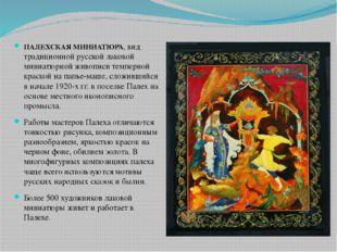 ПАЛЕХСКАЯ МИНИАТЮРА, вид традиционной русской лаковой миниатюрной живописи те