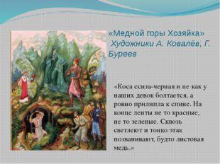 «Медной горы Хозяйка» Художники А. Ковалёв, Г. Буреев «Коса ссиза-черная и не