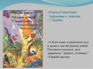 «Горный мастер» Художники А. Ковалёв, Г. Буреев. «А Катя ходит в каменном ле